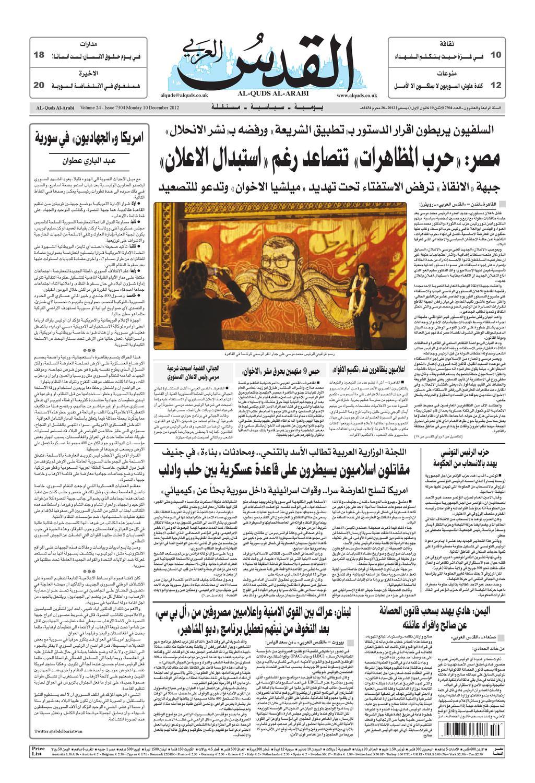 8e6db07db صحيفة القدس العربي , الإثنين 10.12.2012 by مركز الحدث - issuu