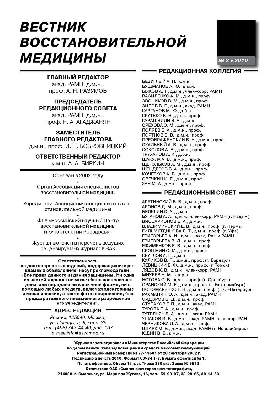 velometria hipertónia magas vérnyomású gyógyüdülőhelyek