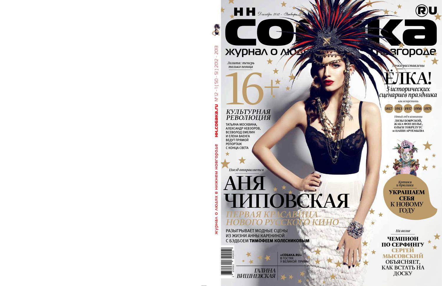 09367407 НН Собака.ru (декабрь 2012) by Alex Misterio - issuu