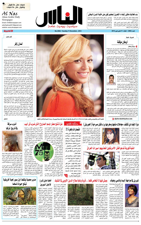 9c120e2d9 alnaspaper no.384 by صحيفة الناس - issuu