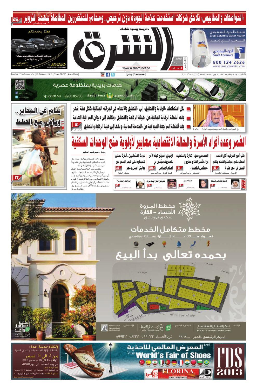 1cf2ebbc6 صحيفة الشرق - العدد 373 - نسخة الدمام by صحيفة الشرق السعودية - issuu