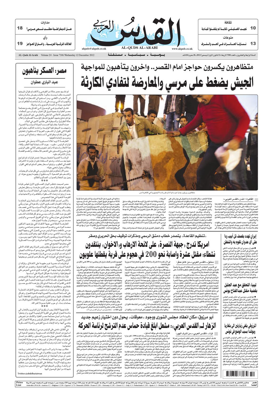 57e39a4c6 صحيفة القدس العربي , الأربعاء 12.12.2012 by مركز الحدث - issuu