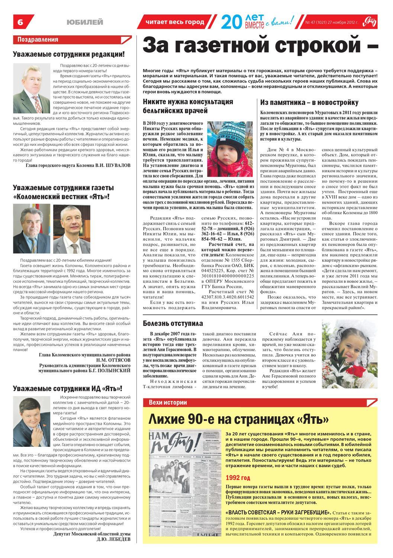 поздравление работникам районных газетах москве