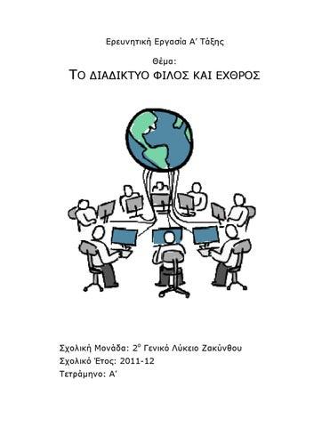Αναγνωριστικό ασφαλείας γνωριμιών στο Internet