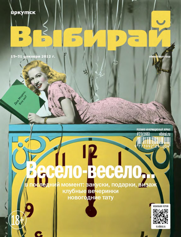 Выбирай №23 (166) на 15-30 декабря 2012 года by Sasha Lunegova - issuu c7da235b2d9