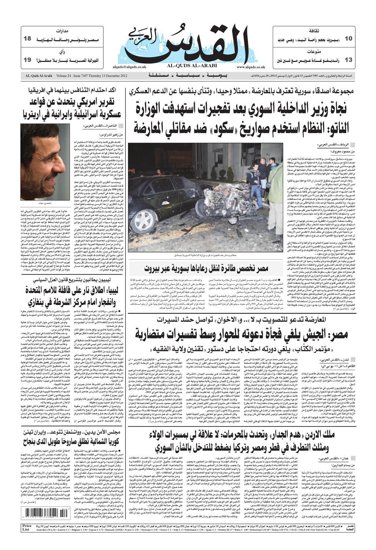 9727c74b2 صحيفة القدس العربي , الخميس 13.12.2012 by مركز الحدث - issuu