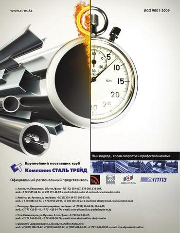 bd758249c74b № 5 2012 by arshat orazov - issuu