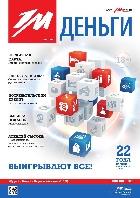 техносклад онлайн магазин полтавская взять кредит онлайн