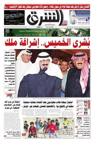 b5ebd82a1 صحيفة الشرق - العدد 376 - نسخة جدة by صحيفة الشرق السعودية - issuu