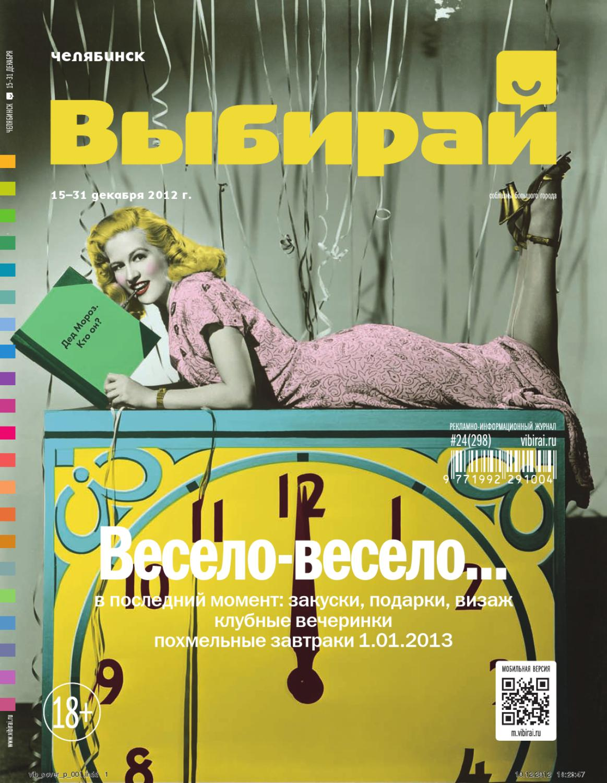 3d4cf6ee0778 Выбирай. Челябинск, №24 (298), 15-31 декабря 2012 by ИГ Парамон - issuu