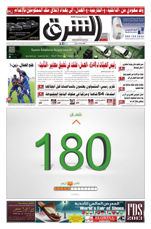 صحيفة الشرق العدد 377 نسخة الرياض By صحيفة الشرق السعودية Issuu