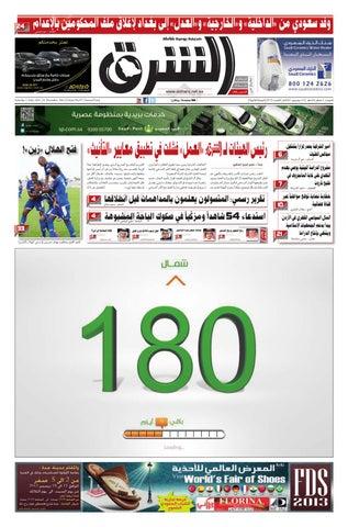 3b9955e7c صحيفة الشرق - العدد 377 - نسخة الدمام by صحيفة الشرق السعودية - issuu