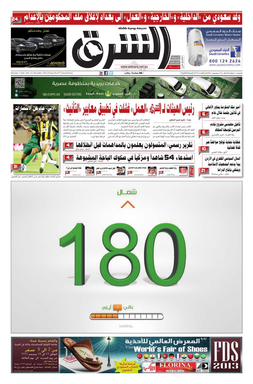 7cfbbb22b صحيفة الشرق - العدد 377 - نسخة جدة by صحيفة الشرق السعودية - issuu