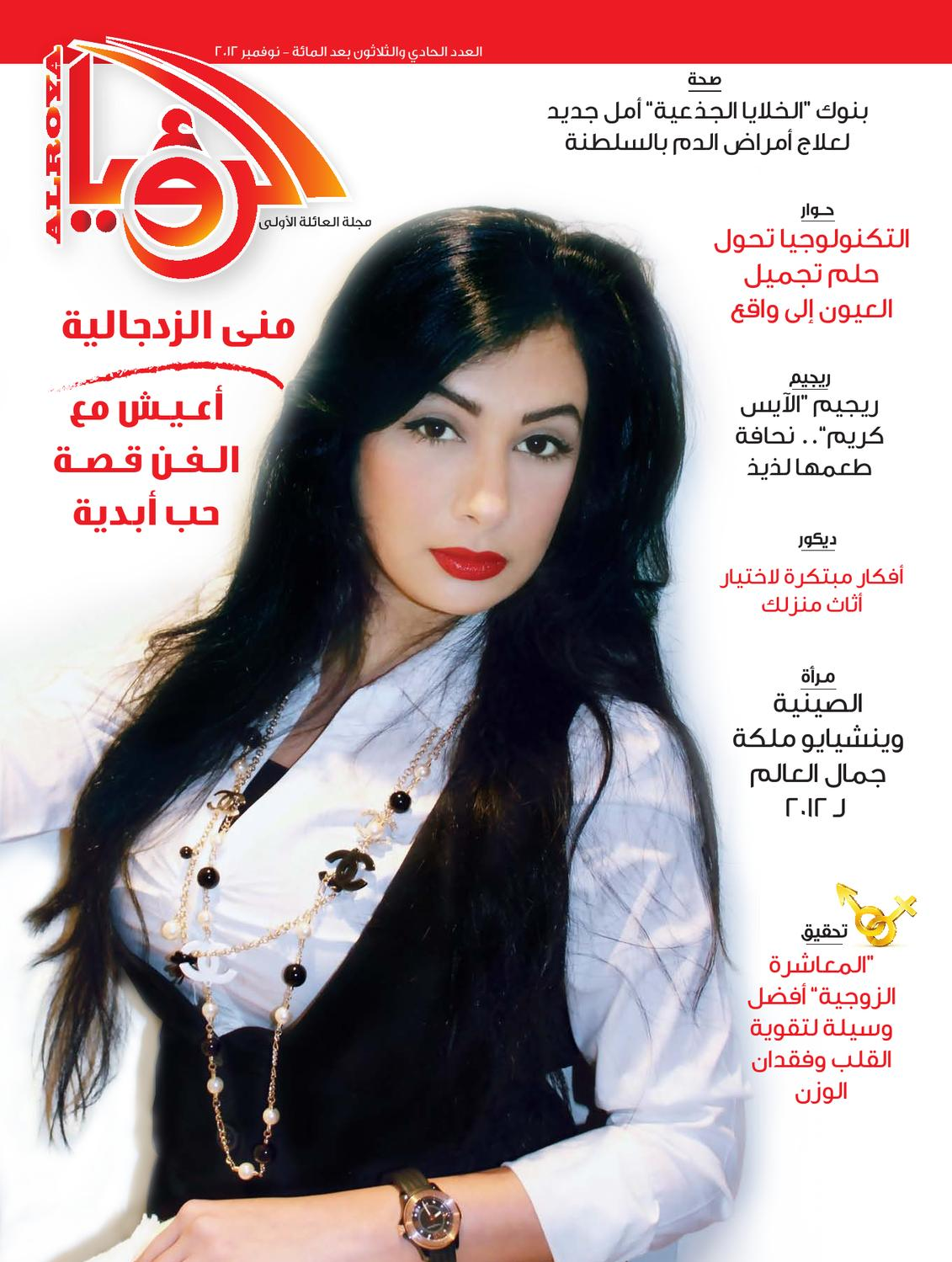 1f0b0a673 November 2012 by ALROYA Magazine - issuu