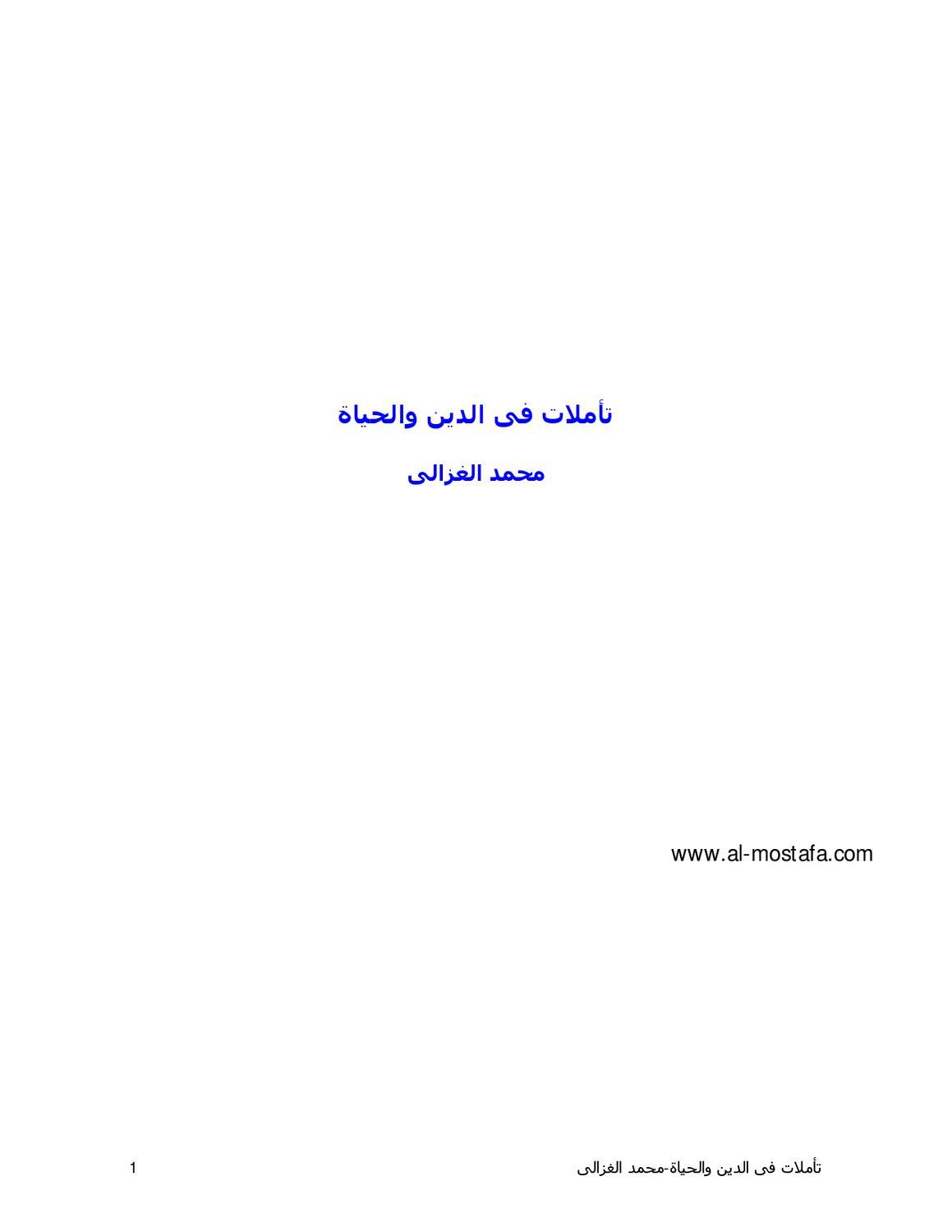 2164575b53a86 001031-www.al-mostafa.com by Elsayed Fayed - issuu
