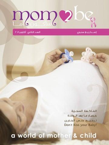 74276fe40303c mom2be Issue 02 by Arthromedia - issuu
