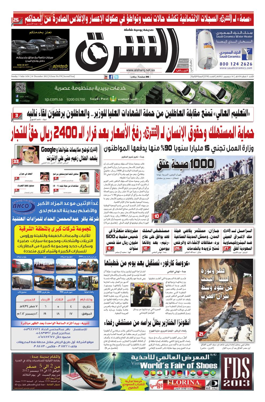 7bee32470 صحيفة الشرق - العدد 378 - نسخة الرياض by صحيفة الشرق السعودية - issuu