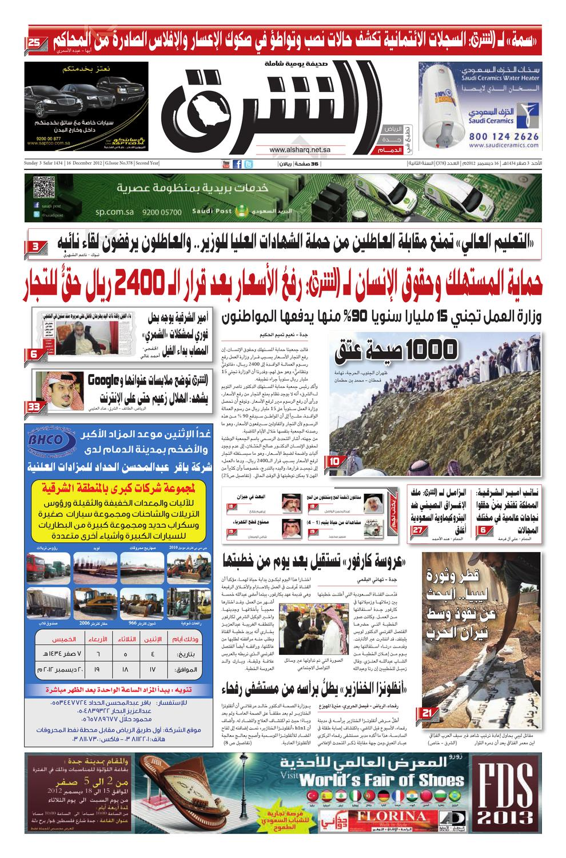 d03b3eff8f3b4 صحيفة الشرق - العدد 378 - نسخة الدمام by صحيفة الشرق السعودية - issuu