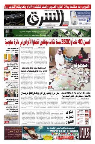 df33a95e2 صحيفة الشرق - العدد 379 - نسخة الدمام by صحيفة الشرق السعودية - issuu