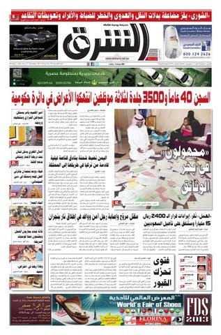 10dcb2d89 صحيفة الشرق - العدد 379 - نسخة جدة by صحيفة الشرق السعودية - issuu