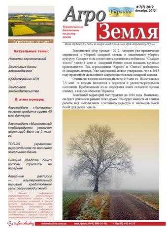 Агро украина кредит