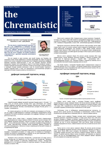 №17 WDe-M «the Chrematistic» от 16.12.2012 by ProGroup Renaissance ... c97de5693917b