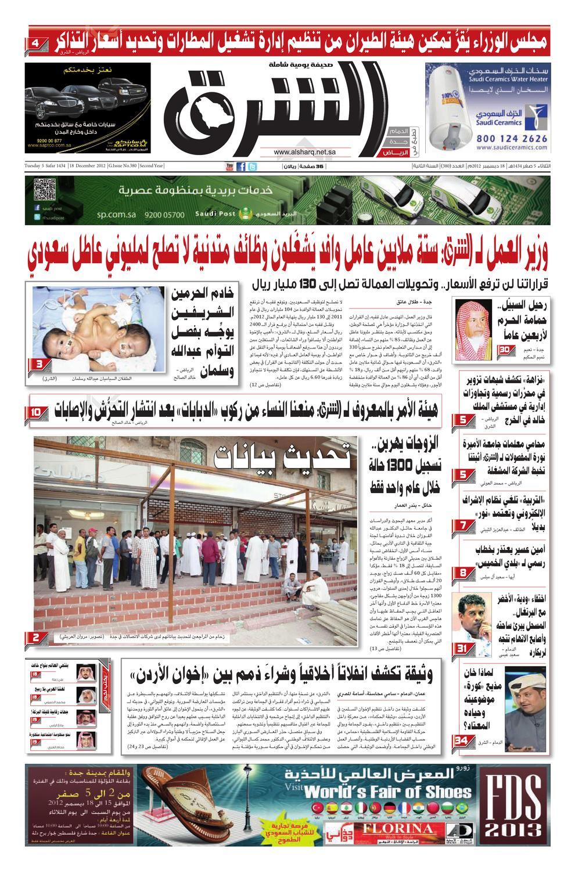 e34a4b690 صحيفة الشرق - العدد 380 - نسخة الرياض by صحيفة الشرق السعودية - issuu