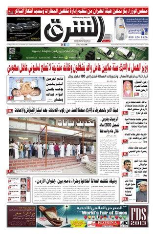 0f21c6d5e صحيفة الشرق - العدد 380 - نسخة الرياض by صحيفة الشرق السعودية - issuu
