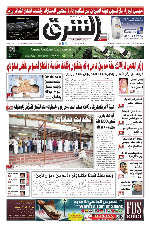 b032e7243 صحيفة الشرق - العدد 380 - نسخة الدمام by صحيفة الشرق السعودية - issuu
