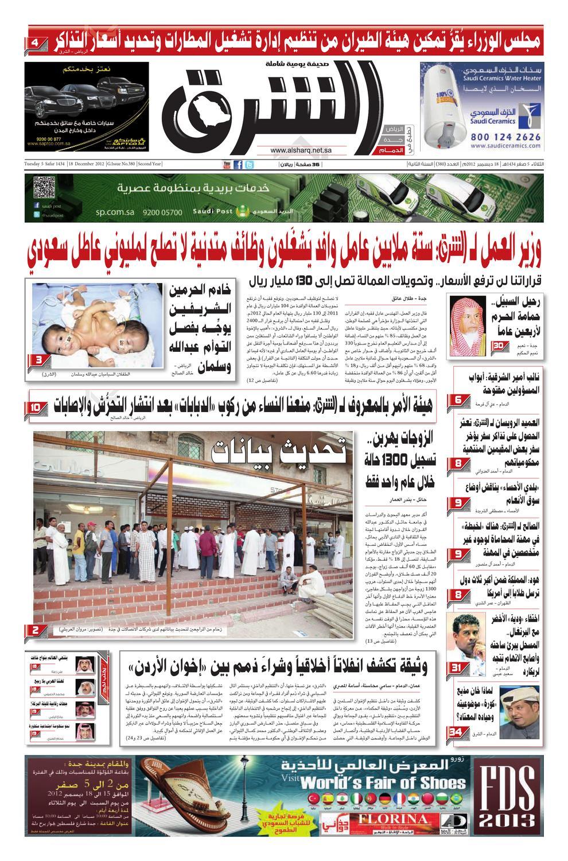 b3db06210 صحيفة الشرق - العدد 380 - نسخة الدمام by صحيفة الشرق السعودية - issuu