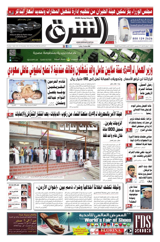 df2e5ef881de4 صحيفة الشرق - العدد 380 - نسخة جدة by صحيفة الشرق السعودية - issuu