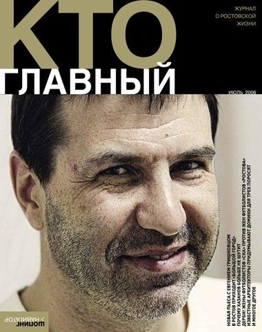 Глубокое Декольте Олеси Судзиловской – Мусорщик (2001)