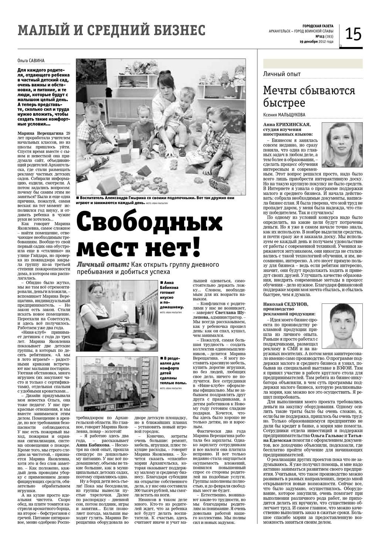 Знакомства Газета Губерния Архангельск 201февраль
