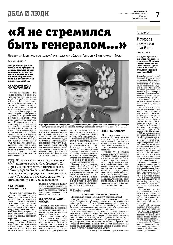 Объявлений губерния архангельск знакомства газета