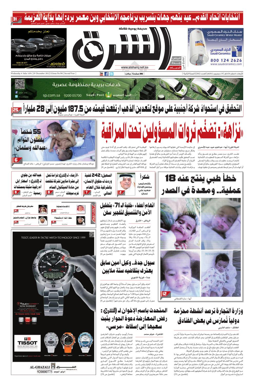 c7b2e63a1b77c صحيفة الشرق - العدد 381 - نسخة الدمام by صحيفة الشرق السعودية - issuu