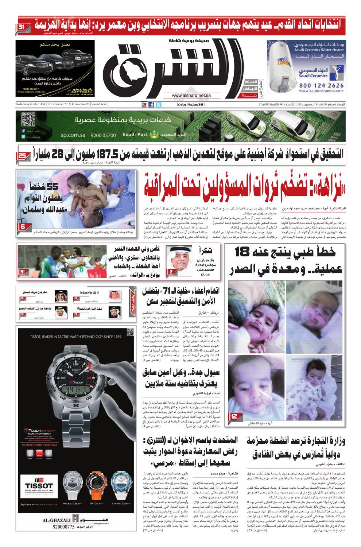 fa1460f3c صحيفة الشرق - العدد 381 - نسخة جدة by صحيفة الشرق السعودية - issuu