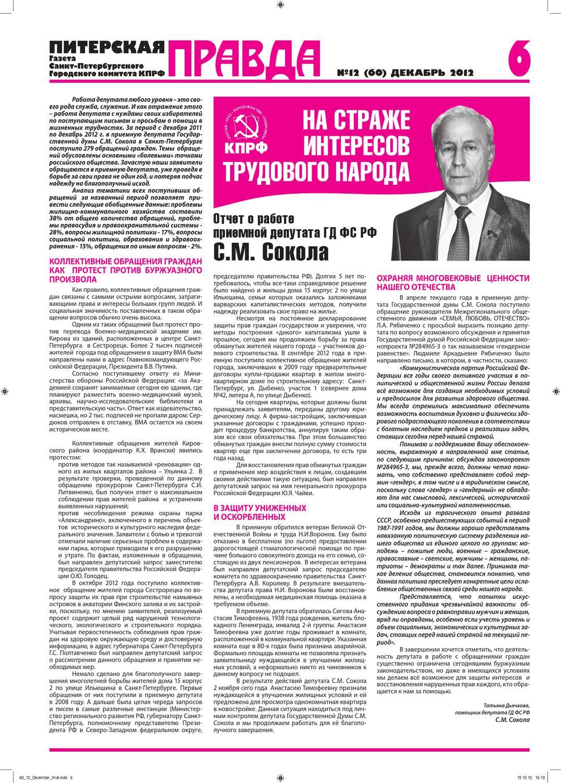 отдел город газеты петербургский дневник рамках проверки