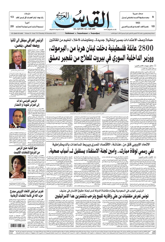 0dc138bd1 صحيفة القدس العربي , الخميس 20.12.2012 by مركز الحدث - issuu