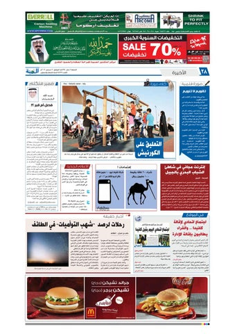 669c26217cc57 madina 20121221 by Al-Madina Newspaper - issuu
