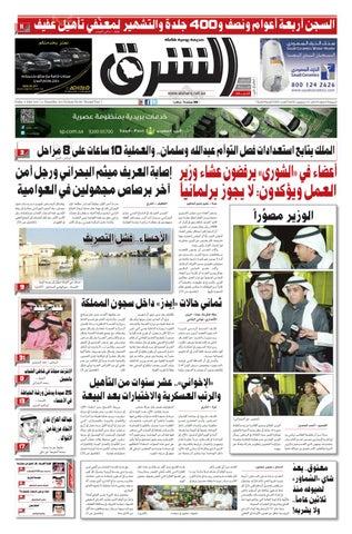8336ab312 صحيفة الشرق - العدد 383 - نسخة الدمام by صحيفة الشرق السعودية - issuu