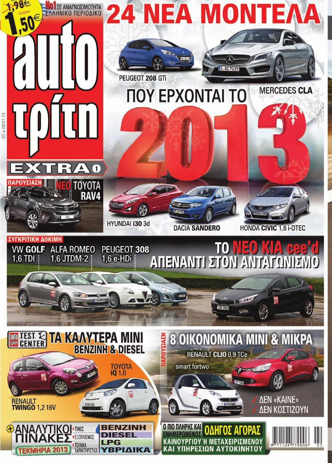 fd25a75ebe Auto Τρίτη 01 2013 by autotriti - issuu