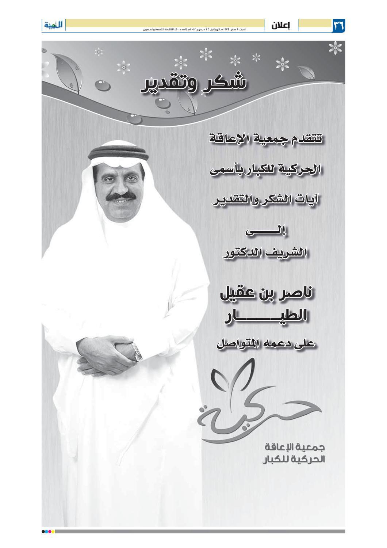 979076d5b8850 madina 20121222 by Al-Madina Newspaper - issuu