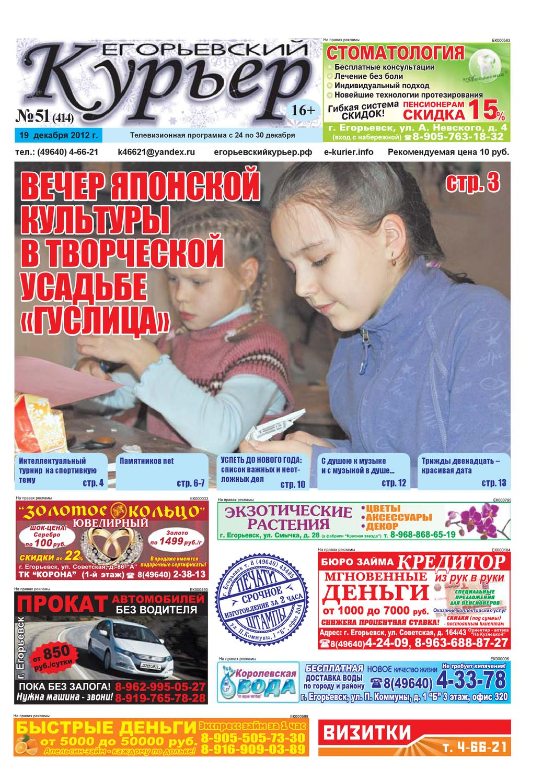 Егорьевский Курьер Знакомство