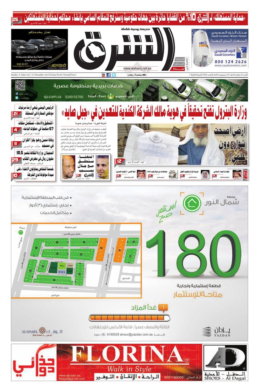 617eb3e70d75d صحيفة الشرق - العدد 385 - نسخة جدة by صحيفة الشرق السعودية - issuu