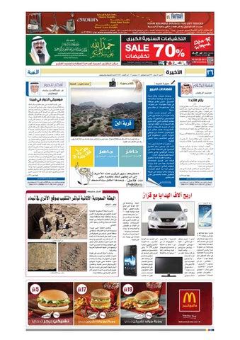 7b90e92f15b13 Almadina20121224 by Al-Madina Newspaper - issuu