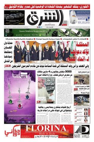 2044bde6f صحيفة الشرق - العدد 387 - نسخة جدة by صحيفة الشرق السعودية - issuu