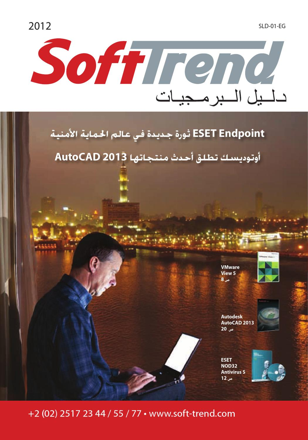 91e8e3bce1715 SoftTrend 2012 by SoftTrend - issuu