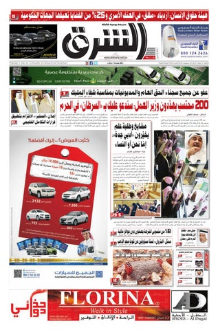 1b331bdc8 صحيفة الشرق - العدد 388 - نسخة جدة by صحيفة الشرق السعودية - issuu