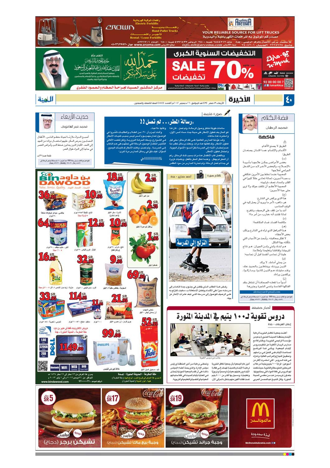 2ba497b6a madina 20121226 by Al-Madina Newspaper - issuu