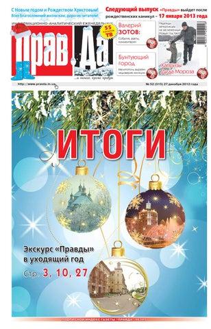 d94b81d9880d Газета «Правда» №52 от 27.12.2012 by Newspaper PravDa - issuu
